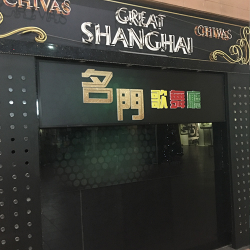 great-shanghai-ktv