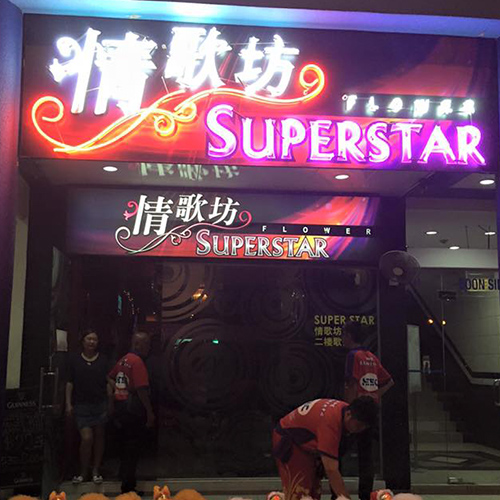 super-star-ktv-club
